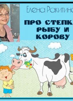Про Степку, рыбу и корову