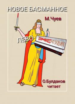 Новое Басманное лево-судие