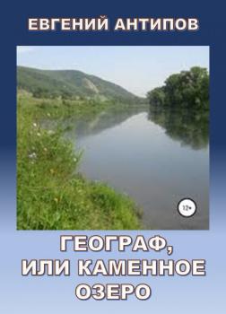 Географ, или Каменное озеро