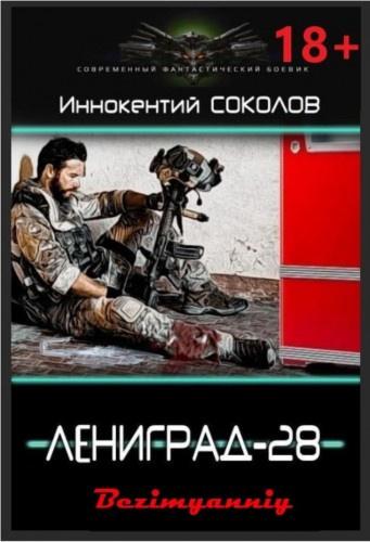 Ленинград-28
