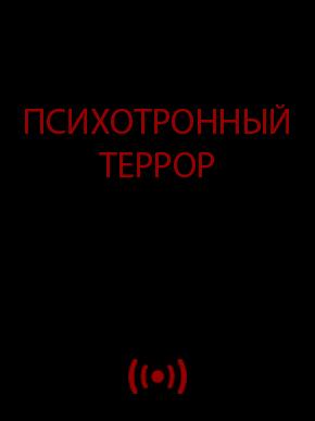 Психотронный террор