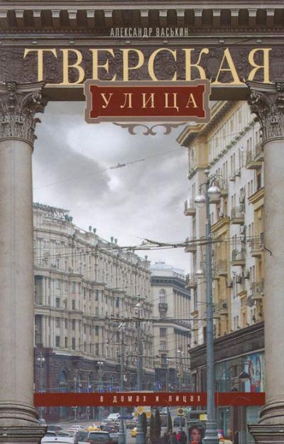 Тверская улица в домах и лицах