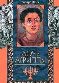Дочь Агриппы