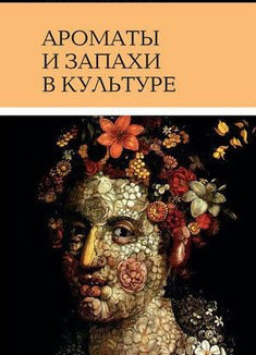 Ароматы и запахи в культуре. Книга 1