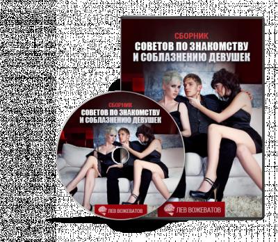 Сборник советов по знакомству и соблазнению девушек