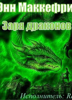 Заря драконов