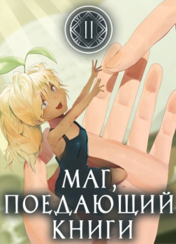 Маг, поедающий книги. Книга 2