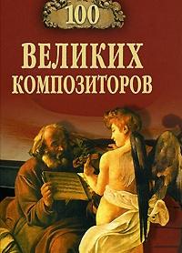 100 великих композиторов