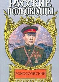 Рокоссовский. Терновый венец славы