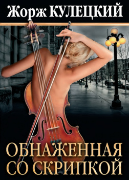Обнаженная со скрипкой