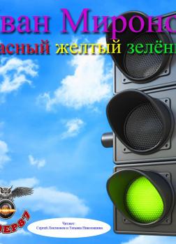 Красный, желтый, зелёный