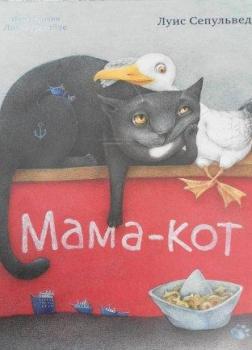 Мама-кот, или История про кота, который научил чайку летать