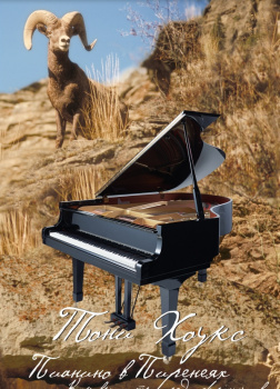 Пианино в Пиренеях. Как выжить среди французов