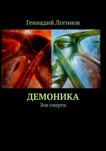 Демоника. Зов смерти