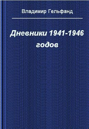 Дневники 1941-1946 годов