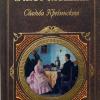 Свадьба Кречинского