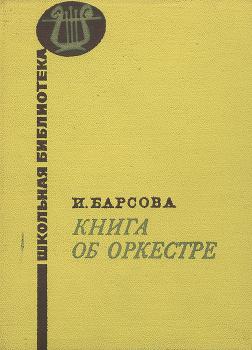Книга об оркестре