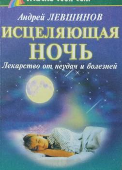 Исцеляющая ночь. Лекарство от неудач и болезней