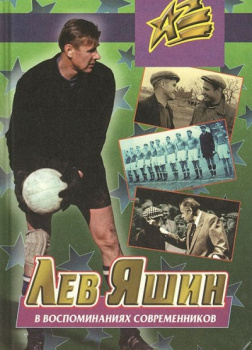 Лев Яшин в воспоминаниях современников