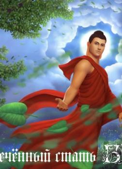 Обречённый стать Буддой