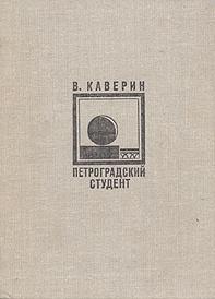 Петроградский студент