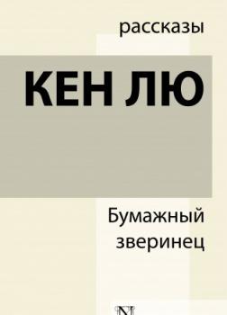 Бумажный зверинец (сборник)
