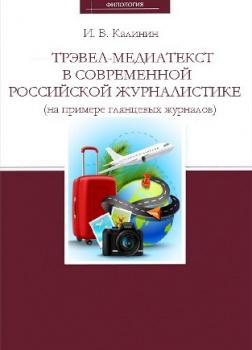 Трэвел-медиатекст в современной российской журналистике (на примере глянцевых журналов)