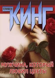Мужчина, который любил цветы