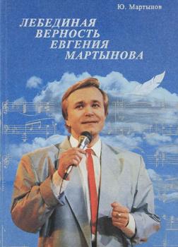 Лебединая верность Евгения Мартынова