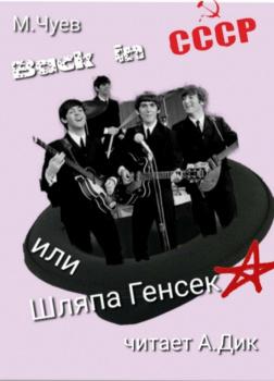 Back in СССР