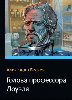 Голова профессора Доуэля