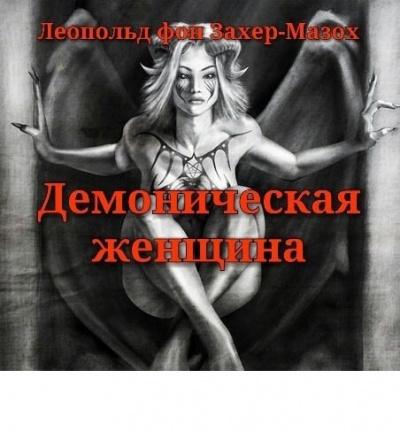 Демоническаяженщина