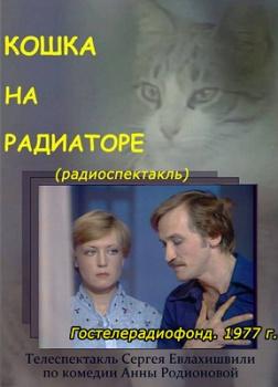 Кошка на радиаторе