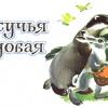 Барсучья кладовая