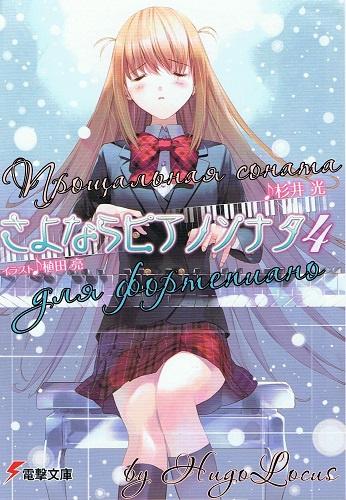 Прощальная соната для фортепиано 4