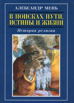 В поисках Пути, Истины и Жизни