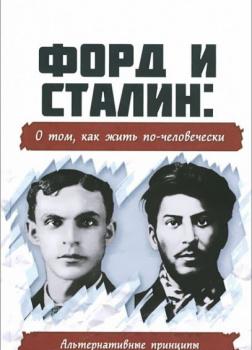 Форд и Сталин о том, как жить по-человечески