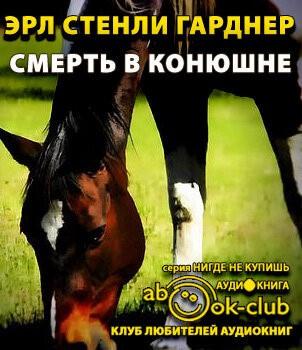 Смерть в конюшне