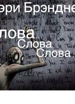 Слова, слова, слова