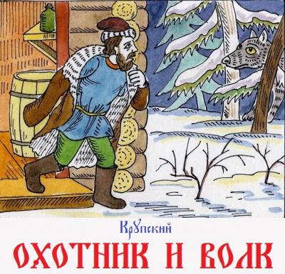 Охотник и Волк