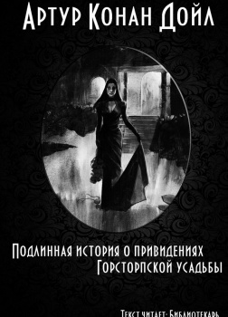 Подлинная история о привидениях Горсторпской усадьбы
