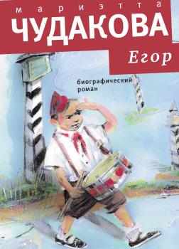 Егор: Биографический роман