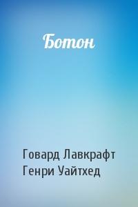 Ботон
