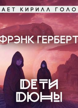 Дети Дюны