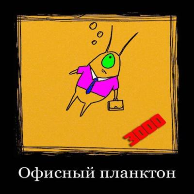 Офисный планктон 3000. Выпуск #1