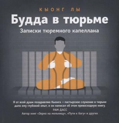 Будда в тюрьме
