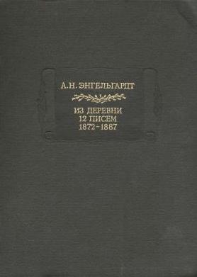 Из деревни. 12 писем. 1872-1887