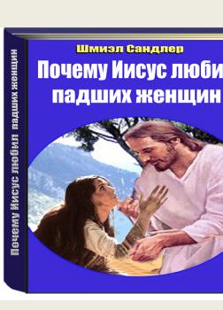 Почему Иисус любил падших женщин