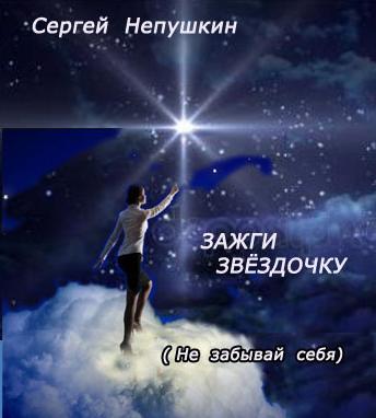 Зажги звездочку