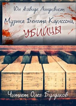 Музыка Бенгта Карлссона, убийцы